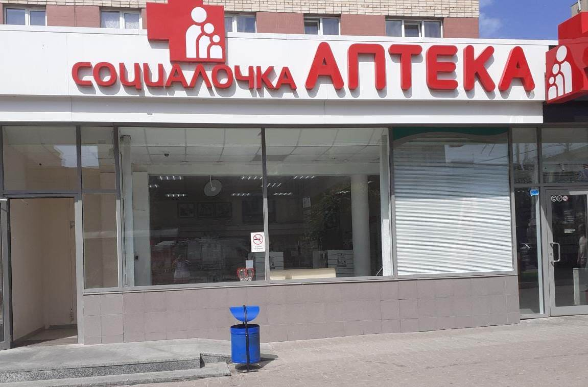 Фото,  интернет-аптеки Социалочка, УК 'Аптечные традиции'